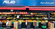 Milad Supermarket London