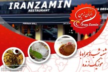 Iran Zamin Restaurant, London